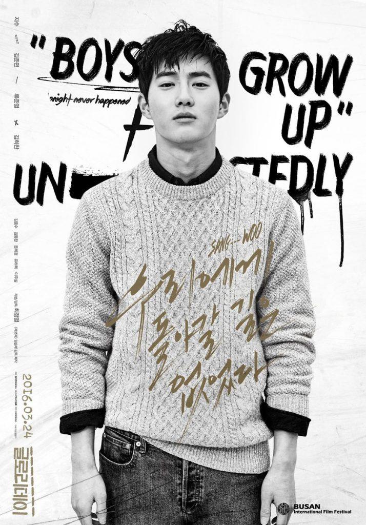 корейский фильм день славы сухо exo