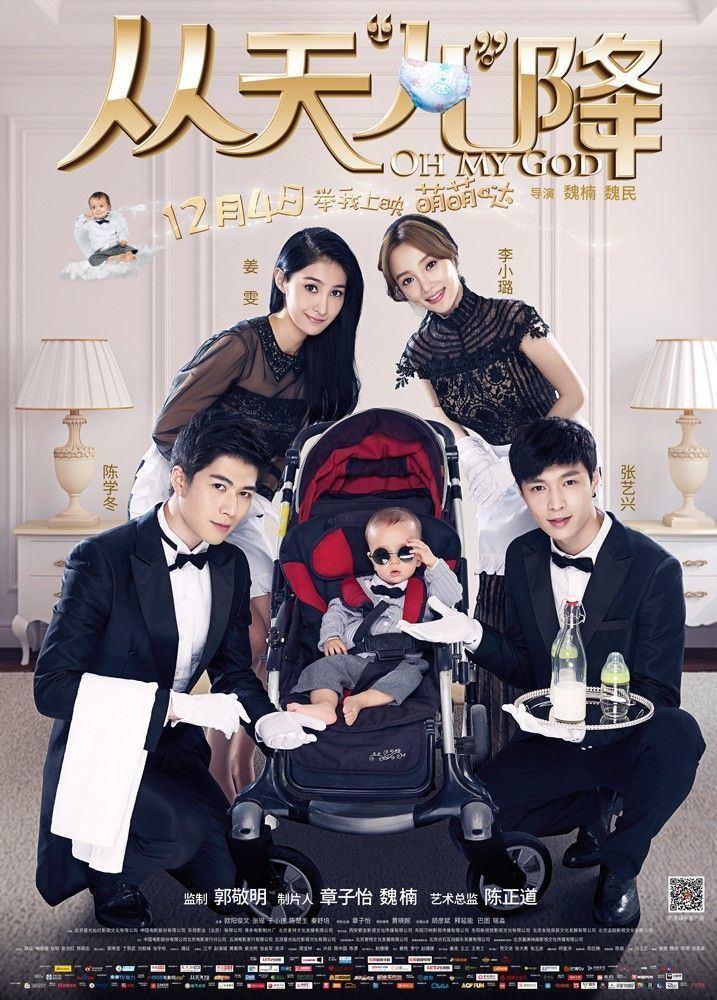китайский фильм исин лэй exo боже мой oh my god