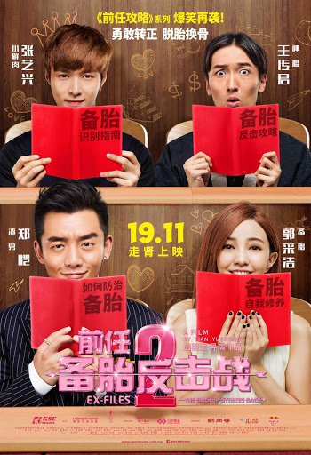 китайский фильм исин лэй exo ex files 2 экс файлы 2