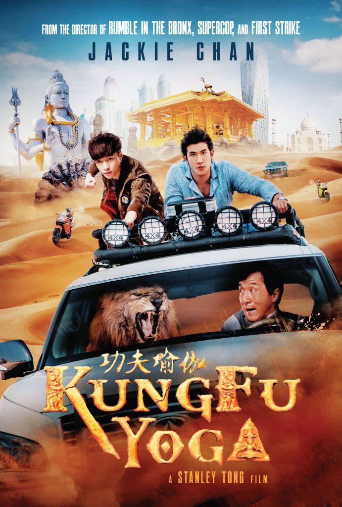 китайский фильм исин лэй exo kungfu yoga Доспехи бога В поисках сокровищ
