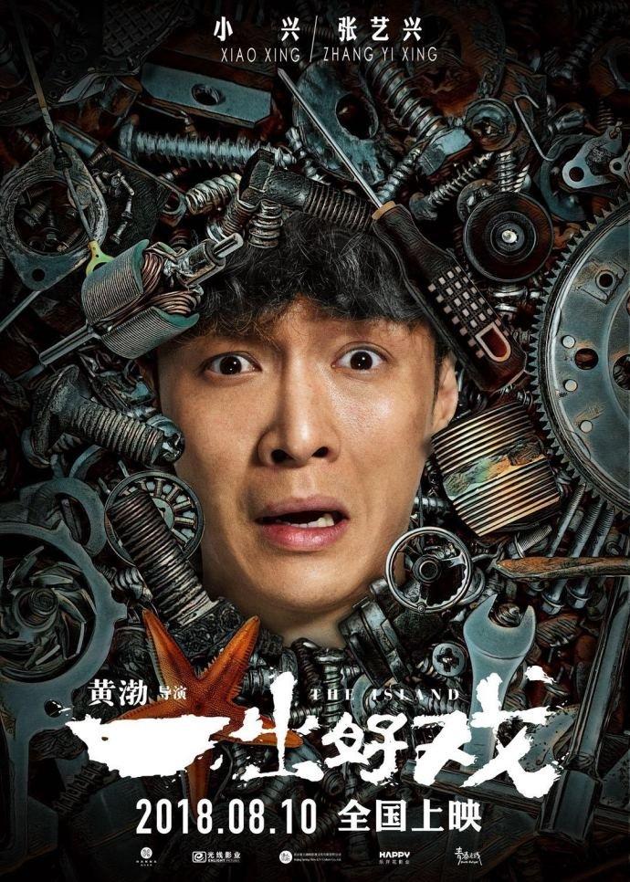 китайский фильм исин лэй exo the island остров
