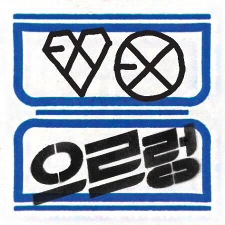 купить кпоп альбом exo growl xoxo repackage