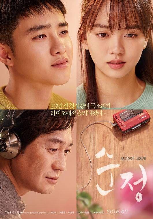 дорама дио exo чистая любовь корея