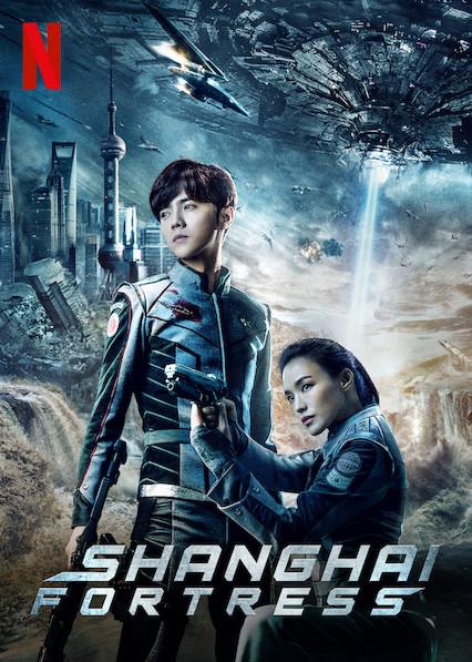китай фильм лухан exo Шанхайская крепость Shanghai Fortress
