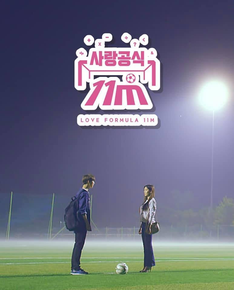корейская дорама Формула любви - 11 метров  Love Formula 11M санха astro кпоп корея