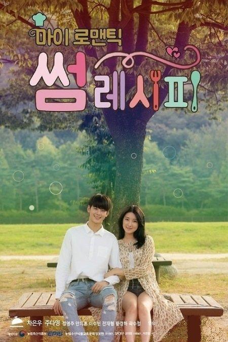 корейская дорама мой романтический особенный рецепт 2016 ча ыну