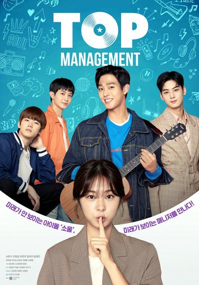 корейская дорама топ-менеджмент 2018 ча ыну astro