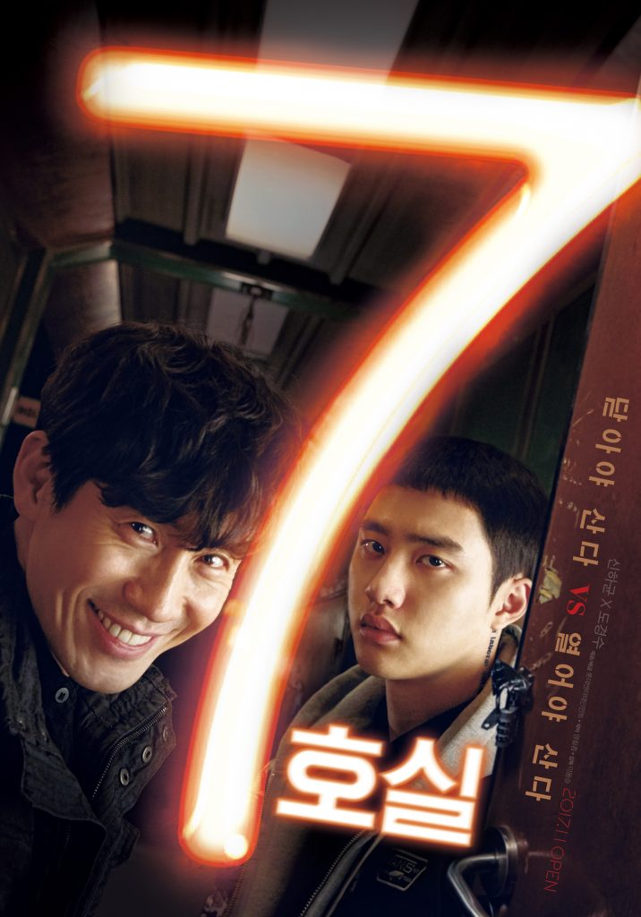 фильм комната 7 дио exo корея