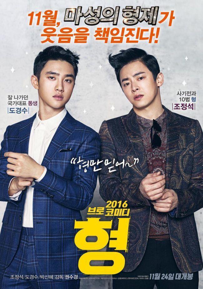 фильм хён дио exo 2016 корея