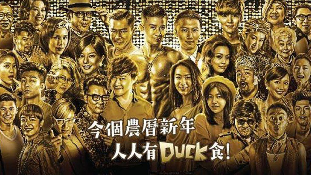 фильм 12 золотых уток лухан exo 12 Golden Ducks