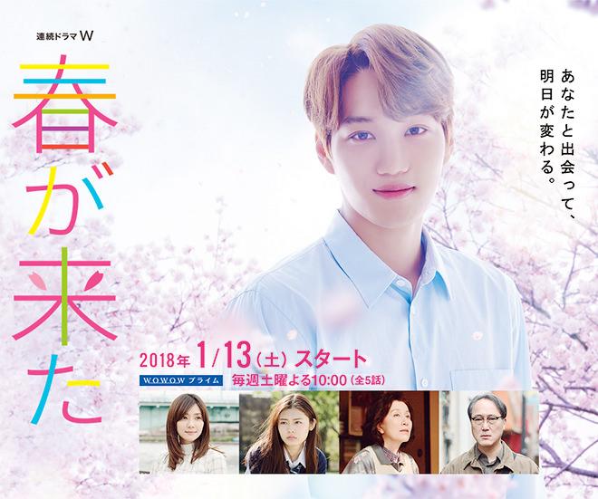 японская дорама Весна пришла кай exo