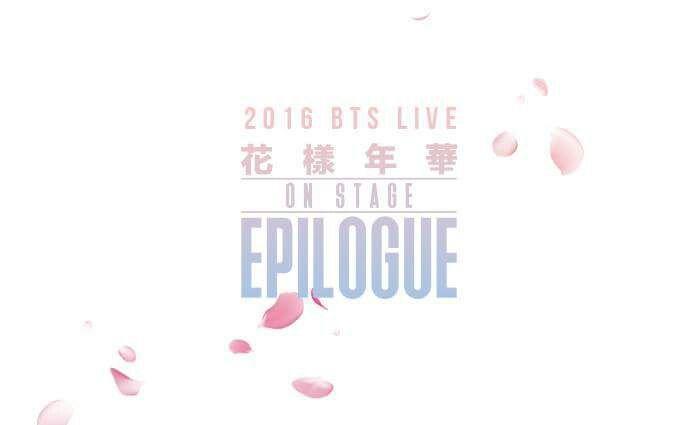 фотография кпоп альбома 2016 BTS Live Flower On Stage: Epilogue Concert покупка распаковка видео