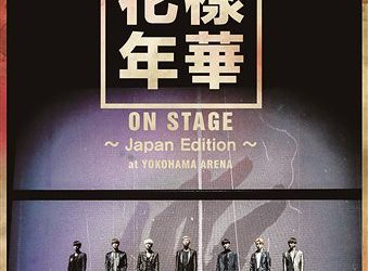 Японский альбом BTS – 2015 BTS LIVE ~Japan Edition~ at YOKOHAMA ARENA