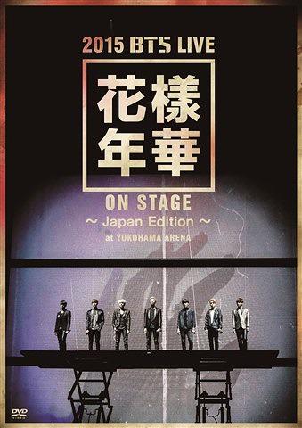 японский альбом 2015 BTS LIVE JAPAN EDITION AT YOKOHAMA ARENA Версия DVD фото япония кпоп