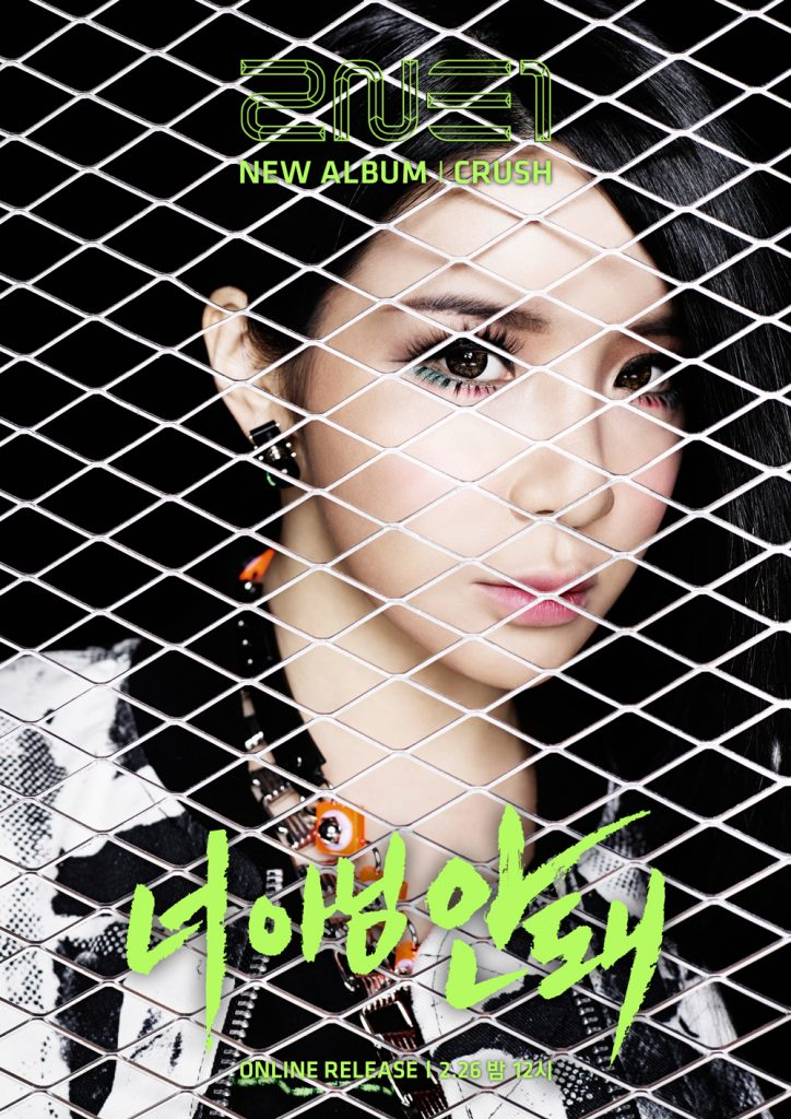 bom 2ne1 kpop biography facts personal life ideal type